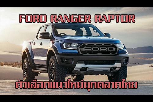 FORD RANGER RAPTOR ตัวเลือกแนวใหม่บุกตลาดไทย