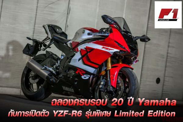 ฉลองครบรอบ 20 ปี Yamaha กับการเปิดตัว YZF-R6 รุ่นพิเศษ Limited Edition