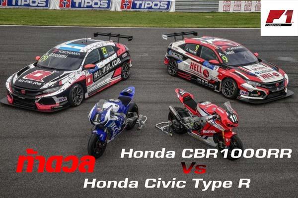 ท้าดวล Honda CBR1000RR Vs Honda Civic Type R สองที่สุดของรถแข่ง