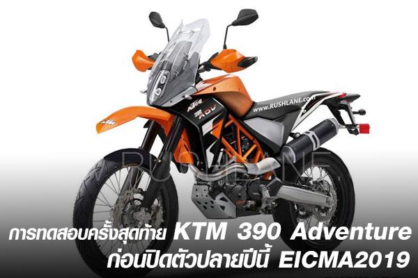 การทดสอบครั้งสุดท้าย KTM 390 Adventure ก่อนปิดตัวปลายปีนี้ EICMA2019