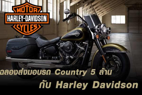 ฉลองส่งมอบรถ Country 5 ล้าน กับ Harley Davidson