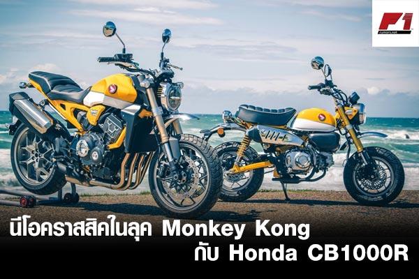 นีโอคราสสิคในลุค Monkey Kong กับ Honda CB1000R