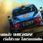 ประกาศแล้ว WRC2022 เริ่มใช่ระบบ ไฮบริดเบนซิน-ไฟฟ้า