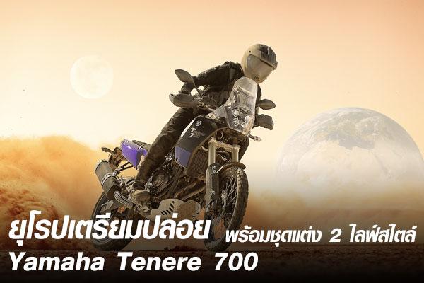 ยุโรปเตรียมปล่อย Yamaha Tenere 700 พร้อมชุดแต่ง 2 ไลฟ์สไตล์