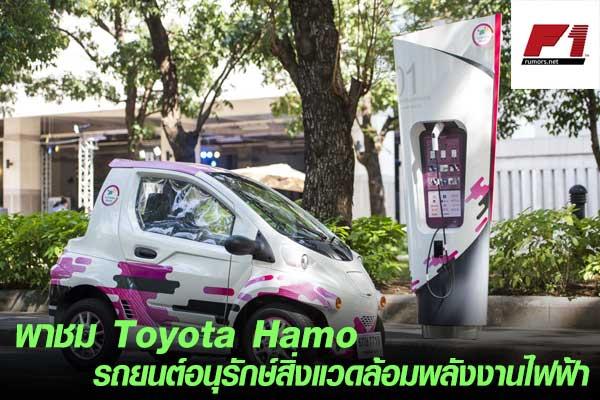 พาชม Toyota Hamo รถยนต์อนุรักษ์สิ่งแวดล้อมพลังงานไฟฟ้า