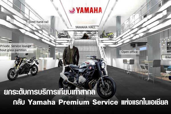 ยกระดับการบริการเทียบเท่าสากล กลับ Yamaha Premium Service แห่งแรกในเอเชียล