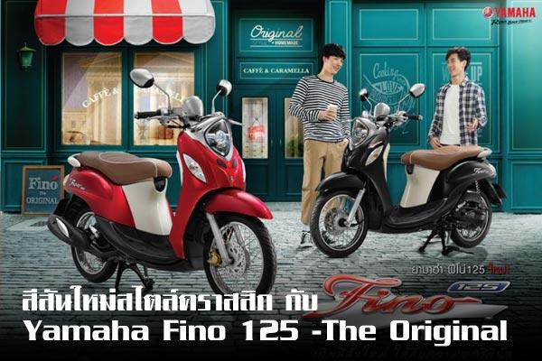 สีสันใหม่สไตล์คราสสิก กับ Yamaha Fino 125 -The Original