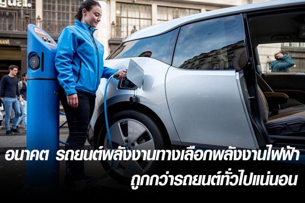 อนาคต รถยนต์พลังงานทางเลือกพลังงานไฟฟ้า ถูกกว่ารถยนต์ทั่วไปแน่นอน
