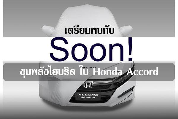 เตรียมพบกับ ขุมพลังไฮบริด ใน Honda Accord พร้อมทดลองขับ