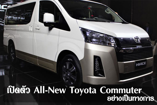 ปิดตัว-All-New-Toyota-Commuter