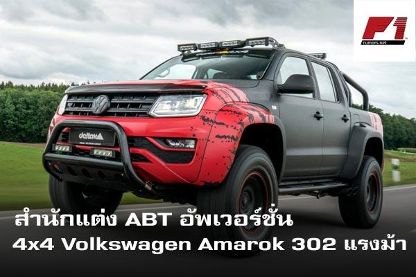 สำนักแต่ง ABT อัพเวอร์ชั่น 4×4 Volkswagen Amarok 302 แรงม้า