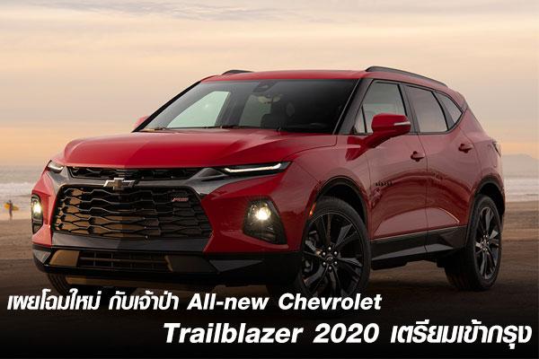 เผยโฉมใหม่ กับเจ้าป่า All-new Chevrolet Trailblazer 2020 เตรียมเข้ากรุง