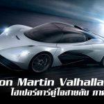 Aston Martin Valhalla ไฮเปอร์คาร์คู่ใจสายลับ ภาคต่อไป