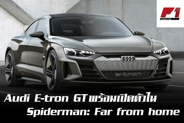 Audi E-tron GT พร้อมเปิดตัวใน Spiderman: Far from home