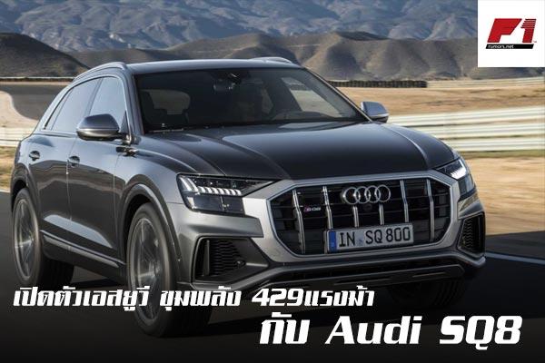 เปิดตัวเอสยูวี ขุมพลัง 429แรงม้า กับ Audi SQ8