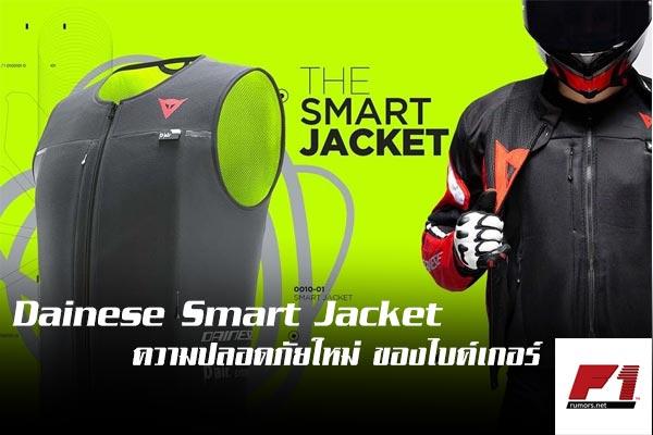 Dainese-Smart-Jacket-