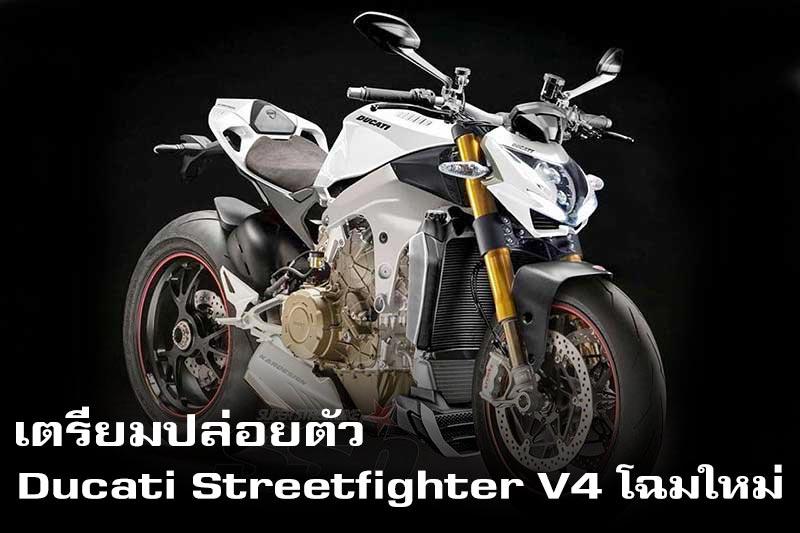 เตรียมปล่อยตัว กับ Ducati Streetfighter V4 โฉมใหม่