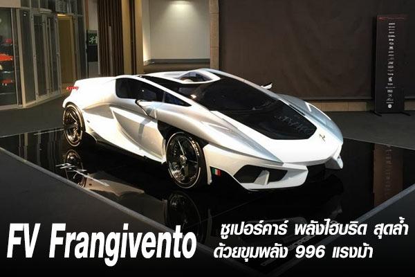 ด้วยขุมพลัง 996 แรงม้า FV Frangivento ซูเปอร์คาร์ พลังไฮบริด สุดล้ำ ราคาเริ่มต้น 35 ล้านบาท