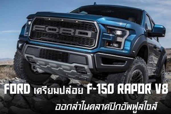 Ford เตรียมปล่อย F-150 Rapor V8 ออกล่าในตลาดปิกอัพฟูลไซส์