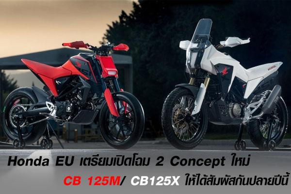 Honda EU เตรียมเปิดโฉม 2 Concept ใหม่ CB 125M/ CB125X ให้ได้สัมผัสกันปลายปีนี้