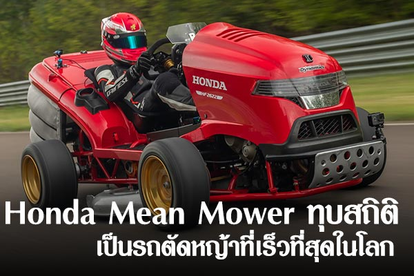 Honda-Mean-Mower v2