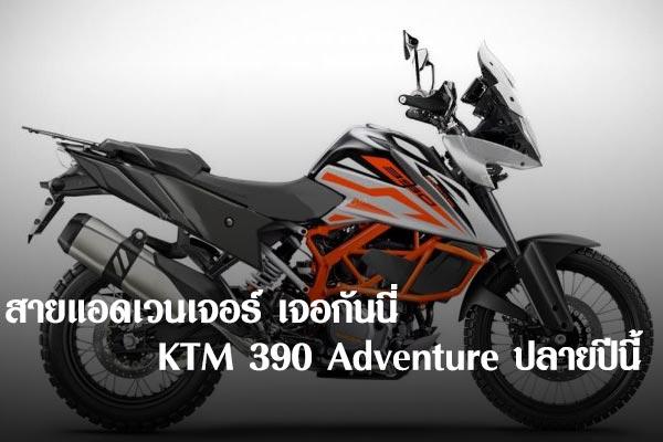 สายแอดเวนเจอร์ เจอกันนี่ KTM 390 Adventure ปลายปีนี้