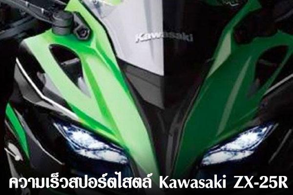 ความเร็วสปอร์ตไสตล์ Kawasaki ZX-25R สายเลือดแห่งนักแข่ง