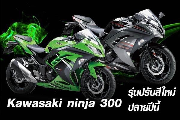 ไม่ต้องรอกันอีกต่อไป กับ  Kawasaki ninja 300 รุ่นปรับสีใหม่