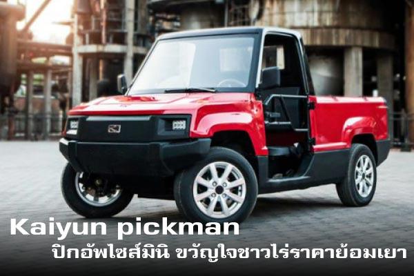 Kaiyun pickman ปิกอัพไซส์มินิ ขวัญใจชาวไร่ราคาย้อมเยา