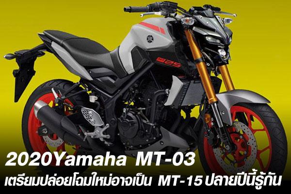 2020Yamaha MT-03 เตรียมปล่อยโฉมใหม่อาจเป็น MT-15 ปลายปีนี้รู้กัน