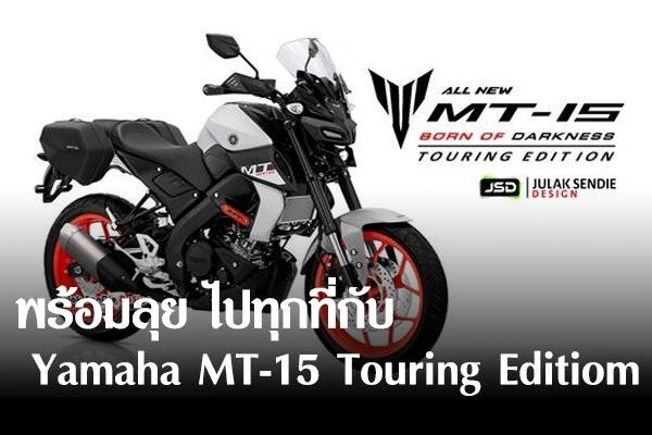 พร้อมลุย ไปทุกที่กับ Yamaha MT-15 Touring Editiom