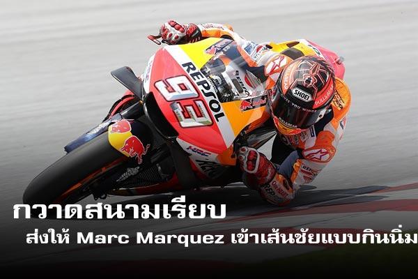กวาดสนามเรียบ ส่งให้ Marc Marquez เข้าเส้นชัยแบบกินนิ่ม