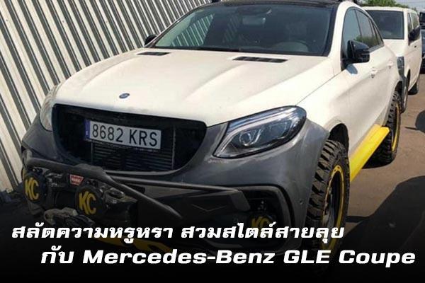 สลัดความหรูหรา สวมสไตล์สายลุยกับ Mercedes-Benz GLE Coupe