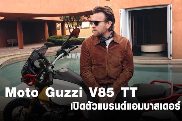 Moto-Guzzi-V85-TT-