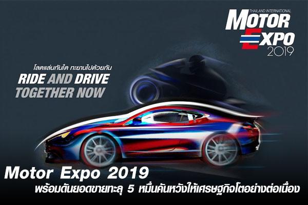 Motor Expo 2019 พร้อมดันยอดขายทะลุ 5 หมื่นคันหวังให้เศรษฐกิจโตอย่างต่อเนื่อง