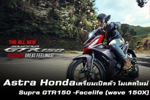 Supra-GTR150--Facelife-(wave-150X)