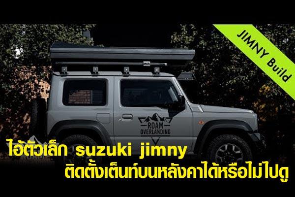 ไอ้ตัวเล็ก suzuki jimny ติดตั้งเต็นท์บนหลังคาได้หรือไม่ไปดู