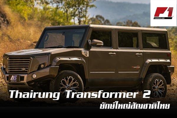 Thairung Transformer 2 ยักษ์ใหญ่สัญชาติไทย