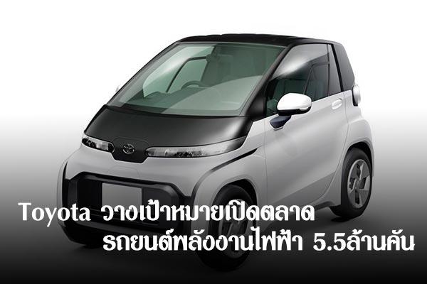 Toyota วางเป้าหมายเปิดตลาดรถยนต์พลังงานไฟฟ้า 5.5ล้านคัน