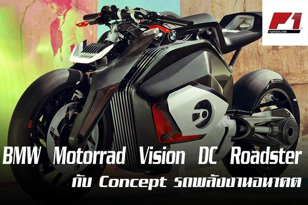 BMW  Motorrad  Vision  DC  Roadster  กับ Concept รถพลังงานอนาคต