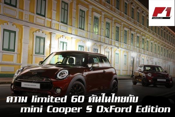 mini Cooper S OxFord Edition