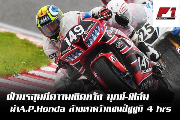 มุกข์-ฟิล์มนำA.P.Honda ล้างตาคว้าแชมป์ซูซูกิ 4 hrs