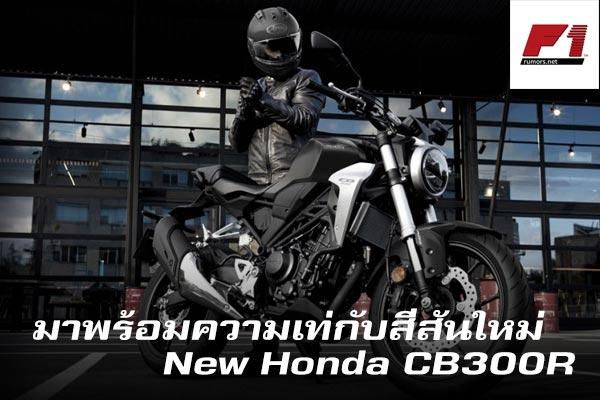New Honda cb300r f1rumors