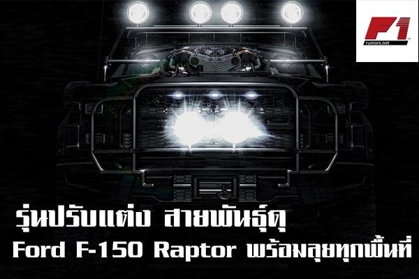 รุ่นปรับแต่ง สายพันธุ์ดุ Ford F-150 Raptor พร้อมลุยทุกพื้นที่