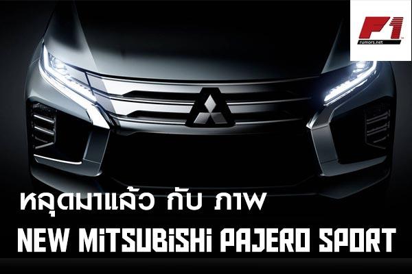 หลุดมาแล้ว-กับ-ภาพ-New-Mitsubishi-PaJero-Sport-