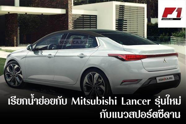 เรียกน้ำย่อยกับ Mitsubishi Lancer รุ่นใหม่กับแนวสปอร์ตซีดาน