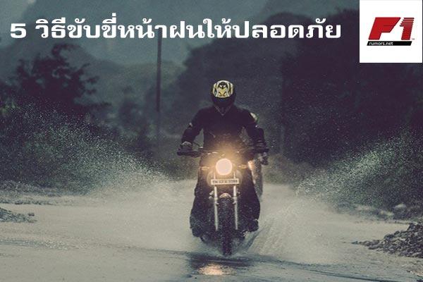 5 วิธีขับขี่หน้าฝนให้ปลอดภัย
