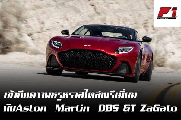 เข้าถึงความหรูหราสไตล์พรีเมี่ยมกับAston  Martin  DBS GT ZaGato