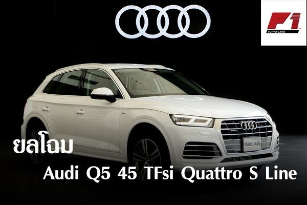 ยลโฉม Audi Q5 45 TFsi Quattro S Line