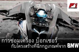BMW-R-nineT-Gigglerl--